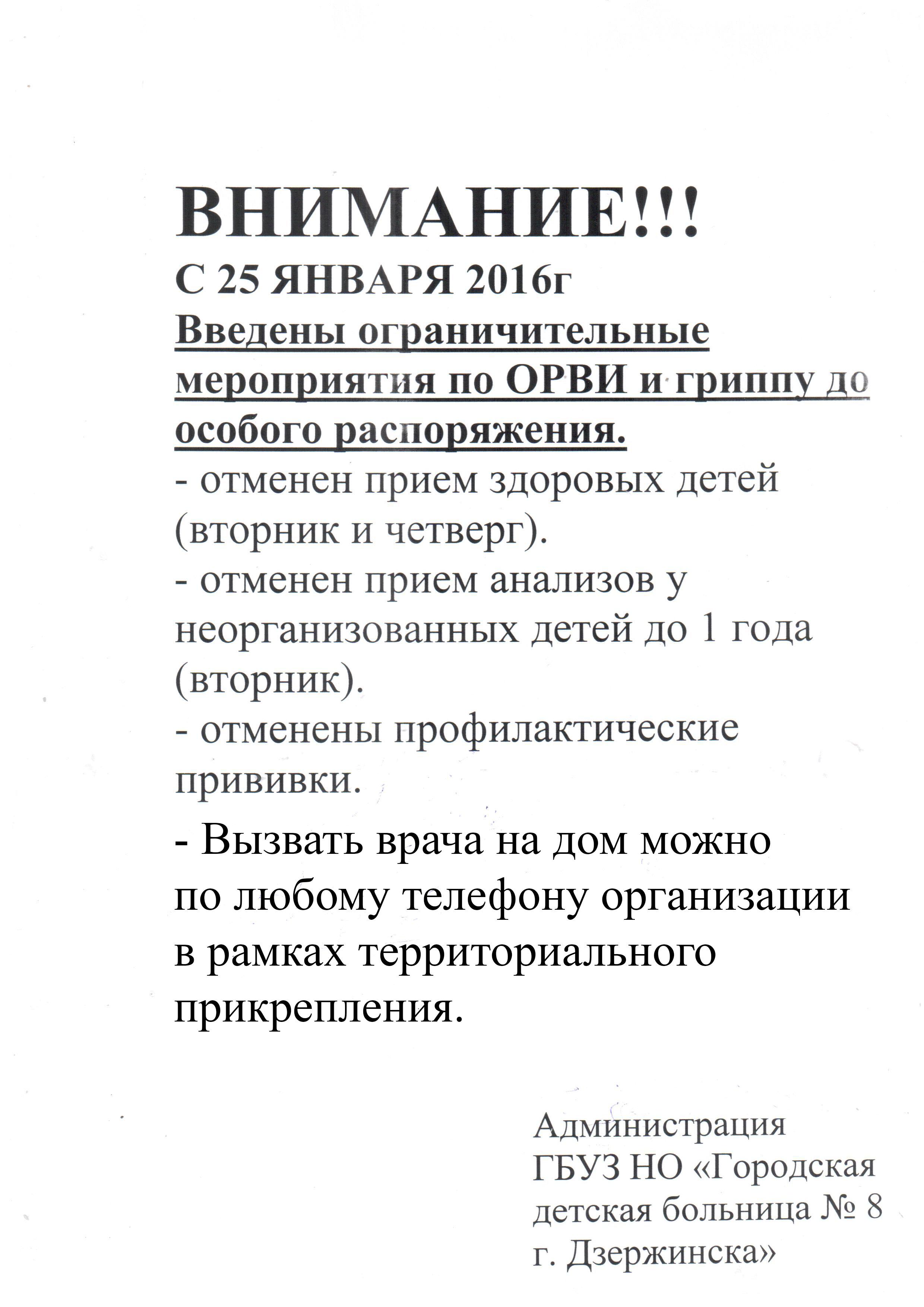 Поликлиника 2 на российской 68 регистратура